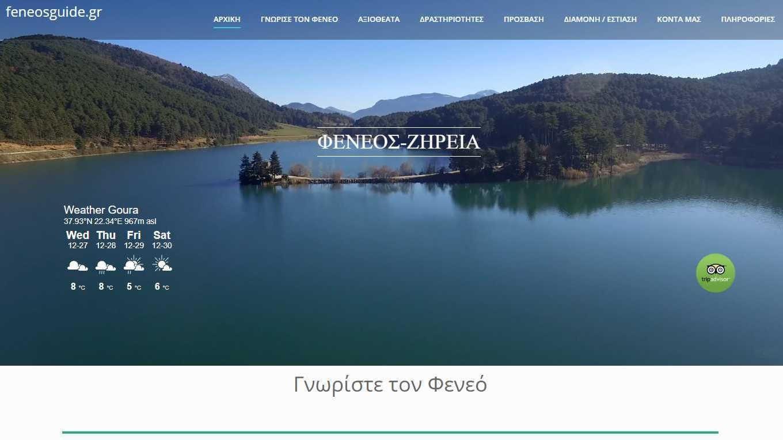Feneosguide.gr