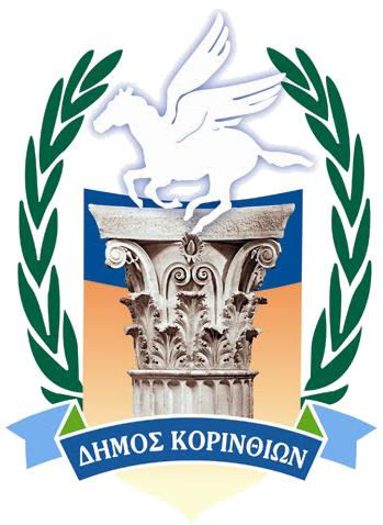 Δήμος <span>Κορινθίων</span>
