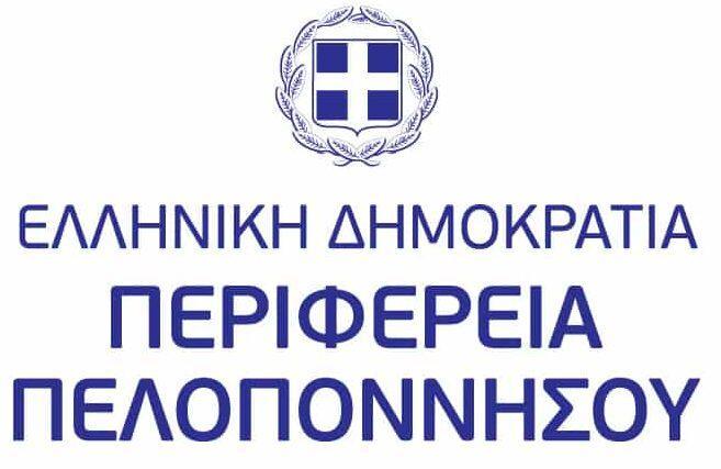 Περιφέρεια <span> Πελοποννήσου</span>